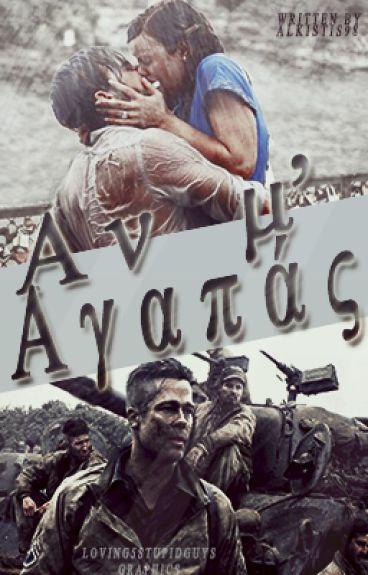 Αν μ'αγαπάς... #GWattpadies