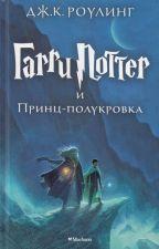 Гарри Поттер и Принц-полукровкаДж. Роулинг by AnnaOsaulenko