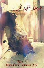 خديعة بنكهة الحب by MiraLee410