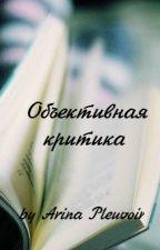 Объективная критика \Открыто by ArinaPleuvoir