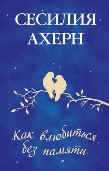 "Сесилия Ахерн  - ""Как влюбиться без памяти"""