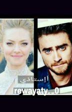 استاذي by rewayaty__0