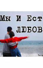 Мы И Есть Любовь by YevaMIR
