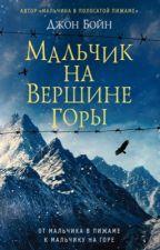 Мальчик на вершине горы by Vika3710