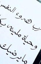 مشاكل ريم (روايه سعوديه ) by rauda987