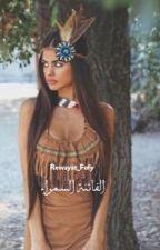 رواية الفاتنة السمراء ( طلال ❤️ سمرة ) by rewayat_fofy