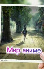 Мир аниме by DashaKulugina