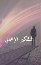 التفكير الإيجابي by alnahdi8