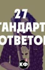 Учимся хамить by Darianna_Kotova