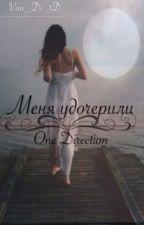 One Derection меня Удочерили. by Van_Di_1D