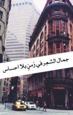 شِعِرٌ واِحسَاسْ by toota__2332