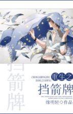 Trọng sinh chi đáng tiễn bài - Duyên Minh Khinh by hanxiayue2012