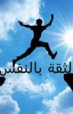 الثقة بالنفس by alnahdi8