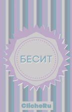 БЕСИТ by ClicheRU