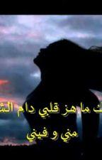 هجرك ما هز قلبي دام الشموخ مني و فيني by HaboOoshy