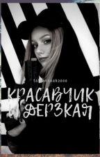 Красавчик И Дерзкая[редактирую] by tatyanasak2000