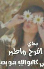 اشعاري by rawan-roona