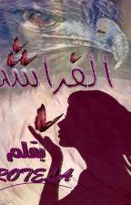 الفراشة by rosemary93