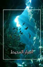 اسرار المحيط :- حقائق علمية و افتراضية by kafoo-sama
