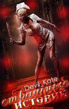 Страшные истории by Devil_Kate