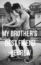 My Brother's Best Friend-Hebrew by Denden2007