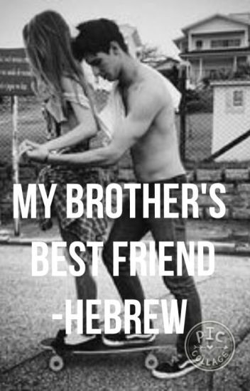 My Brother's Best Friend-Hebrew