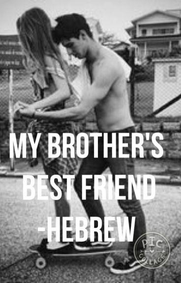 My Brother's Best Friend-Hebrew