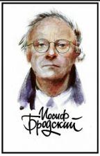 Иосиф Бродский(стихи) by Azazazaz30102001