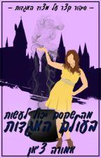 מה שקסם יכול לעשות בעולם האגדות (סיפור קצר- מצוד האגדות) by Lagoona7Blue