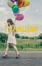 Гулящая by lafutkina98
