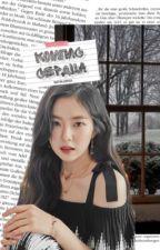 You're My Relative by enkeliana