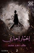 إختيار إجباري { هدير و أمير } ( الجزء الاول ). by isismohamed
