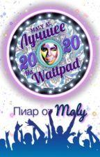 Лучшее На Wattpad by MalyAl