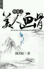 Khoái xuyên mỹ nhân họa cốt - Cố Thiên Hồng by lamdubang