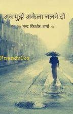 अब मुझे अकेला चलने दो #YourStoryIndia by Nandulks