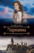 Марианна #Wattys2016 -Редактируется- by EvaKarenina