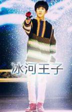 冰河王子 by tfboys_jackson_qian