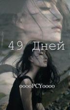 49 Дней. by ooooPCYoooo