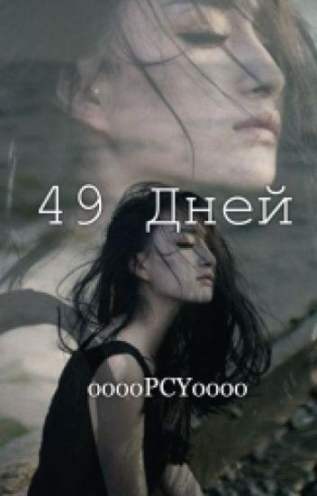49 Дней.