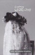 Ο γάμος της Λίλη Ρόουζ by decadencetiramisu