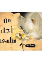 من أجل سلمى by samyaahmad16