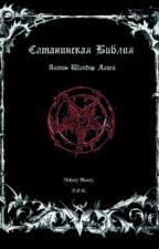 Сатанинская библия by Anabel_Dali