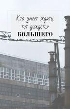Кто умеет ждать, тот дождется большего by MrBobinski