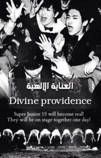العناية الإلهية - Divine Providence