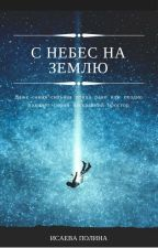 С Небес На Землю by Yaroslav4ik