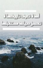 أمه لا تعرف تاريخها لا تحسن صياغة مستقبلها by AlshaimaaHS