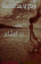 أوجاع ما بعد العاصفة by wasi89