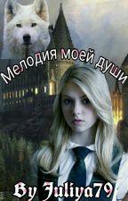 Мелодия моей души by Juliya79