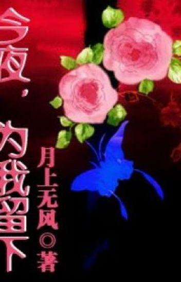 Kim Dạ, cho ta lưu lại - Nguyệt Thượng Vô Phong (daisy_chrys cv) Hiện đại