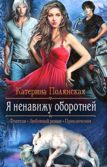 Катерина Полянская.Я ненавижу оборотней